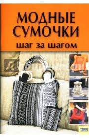 """Книга: """"Модные сумочки: Шаг за шагом"""" - <b>Наниашвили</b>, <b>Соцкова</b> ..."""