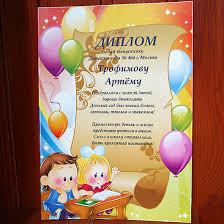 Диплом для школьников Дети за партой