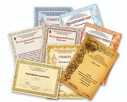 Грамота диплом alfa cds com Скачать 2 Мб
