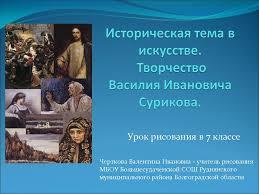 Урок по ИЗО в м классе Историческая тема в искусстве  Презентация к уроку