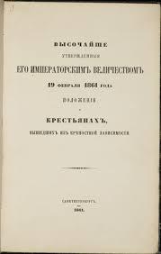 「1861年 - ロシア皇帝アレクサンドル2世が農奴解放令を発布」の画像検索結果