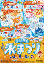 第53回 おびひろ氷まつり Web Banner 祭り デザイン夏祭り