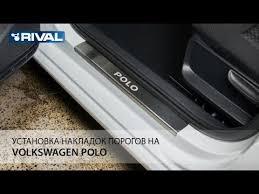 Установка <b>накладок порогов</b> на Volkswagen Polo 2015- - YouTube