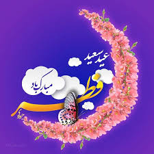 Image result for پیام و عکس تبریک عید فطر