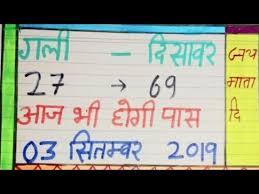 Up Game Satta King Chart Satta King Satta King Satta Bazar Satta Game Upgameking Satta Com Gali Disawar Gaziabad Satta R