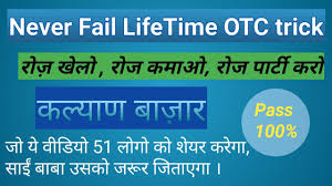 Kalyan Daily Chart Kalyan 14 12 2019 Kalyani Daily 4 Ank Lifetime Chart Lifetime Never Fail Otc 4 Ank Open To Close