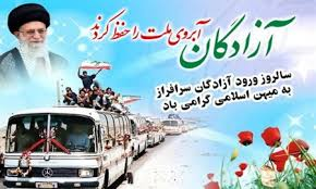Image result for درباره ورود آزادگان