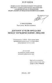 купли продажи между юридическими лицами Договор купли продажи между юридическими лицами
