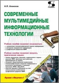 Скачать книги в форматах txt fb pdf бесплатно Большая  скачать Современные мультимедийные информационные технологии 2017 бесплатно