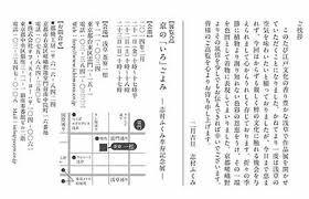 Birthday Anniversary Calendar Fukumi Shimuras 90th Birthday Anniversary Exhibition Tokyo