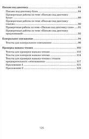 Обучение грамоте Тематический контроль Контрольное списывание  Контрольное списывание Проверка навыка чтения 1 класс