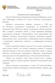 Новости РПО В адрес участников Форума психологов России поступило приветствие от Министра здравоохранения РФ Скворцовой Вероники Игоревны