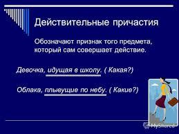 Презентация на тему ПРИЧАСТИЕ Курсовая работа Тетериной Л Н  7 Действительные причастия Обозначают