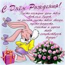 Открытки для девочки с днем рождения фото