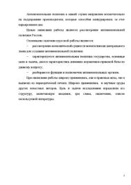 Антимонопольная политика России Курсовая Курсовая Антимонопольная политика России 4