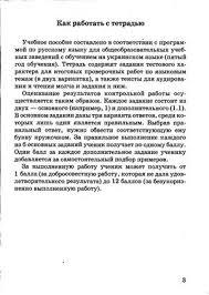 Русский язык Тетрадь контрольные работы класс Рудяков  Русский язык Тетрадь контрольные работы 5 класс Рудяков Укр