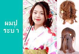 แตงผม Wargo Kyoto Kimono Rental