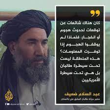 Al Jazeera Channel - قناة الجزيرة - سفير طالبان السابق في #باكستان للجزيرة:  مسؤولية التفجيرين تقع على عاتق الولايات المتحدة