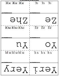 The russian alphabet uses the cyrillic script. Russian Alphabet Flash Cards