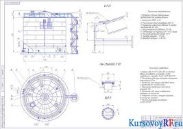 Курсовая разработка вертикального стального резервуара для   Чертеж Общий вид резервуара объемом 2000 м для бензина Заархивированная курсовая