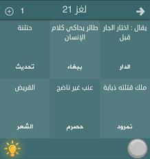 هل تعلم : حل الغاز لعبة فطحل العرب المجموعة الثانية من 21 الى 40