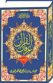 Dr  Allama Iqbal   Urdu Blog