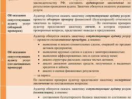 Аудиторская деятельность в рф реферат Реферат Аудиторская деятельность 7 Доступно вам Аудит согласно закону об аудиторской деятельности в Российской