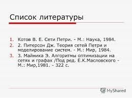 Презентация на тему Анализ сетей Петри Докладчик Манузина А Н  2 Список литературы