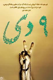 حماسه یوم الله 9 دی با دشمن شناسی همراه بود