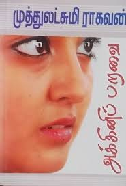 Buy Akkini Paravai - Muthulakshmi Raghavan - original1.278066.1