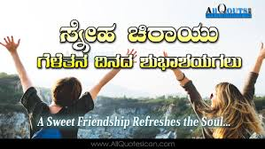 Kannada Friendship Day Images And Nice Kannada Friendship Quote