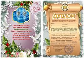 Диплом на годовщину Розовая или Оловянная свадьба лет Диплом Оловянная свадьба 10 лет