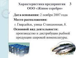 Презентация на тему ДИПЛОМНАЯ РАБОТА на тему Разработка  3 Характеристика предприятия