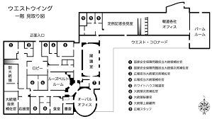 oval office floor plan. File:White House West Wing Floor Plan - 1st Flr (Japanese).jpg Oval Office .