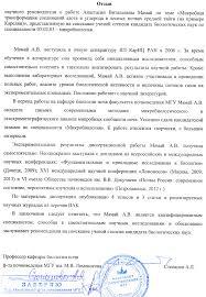 Опубликован полный текст кандидатской диссертации  this file отзыв руководителя jpg