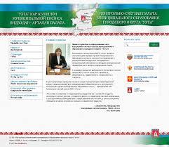 Дизайн студия ИДЕЯ Сайт контрольно счетной палаты г Ухта