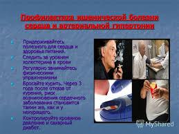 Презентация на тему ГОУ СПО Орехово зуевский медицинский  12 Профилактика ишемической болезни сердца