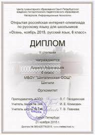 Успехи учащихся Диплом ii степени Открытая российская интернет олимпиада по русскому языку Афанасьев Кирилл 6 кл 21 11 2015