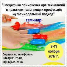 Семинар по арт терапии НОУ ДПО Центр социально   Ассоциации танцевально двигательной терапии член Экспертного Совета АТДТ Профессиональное членство в международных ассоциациях ieata eeata г Москва