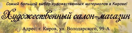 <b>Художественный</b> салон в Кирове | ВКонтакте
