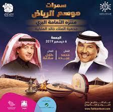 تعرف على موعد حفل محمد عبده وطلال سلامة بموسم الرياض - اليوم السابع