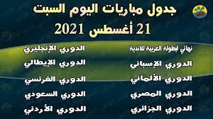 جدول مباريات اليوم السبت 21-8-2021 (السبت 21 أغسطس 2021) | مباريات يوم  السبت 21-08-2021 - YouTube
