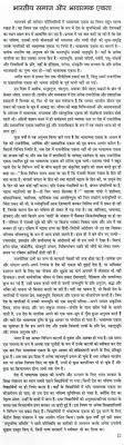 essay on n nation its emotional unity in hindi 34
