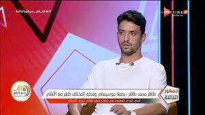 OnTime Sports - طاهر محمد طاهر: بدايتي كانت في المقاولون ومضيت أول عقد في  حياتي الكروية وعمري 15 سنة