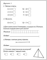 Итоговая контрольная работа по математике класс итоговая  Проверку усвоения учащимися программного материала по математике на конец года учитель может организовать используя предлагаемые контрольные задания