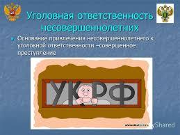 Презентация на тему Уголовная ответственность несовершеннолетних  4 Уголовная ответственность несовершеннолетних