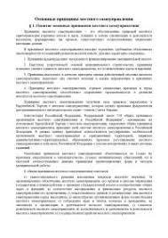 Реферат на тему Основные принципы международного права docsity  Реферат на тему Основные принципы местного самоуправления