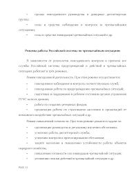 Российская система ЧС реферат по безопасности жизнедеятельности  Это только предварительный просмотр