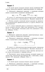 Контрольные работы по химии класс к учебнику Г Е Рудзитис Ф Г  hello html m4981846f jpg