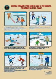 Основные правила поведения зимой на льду